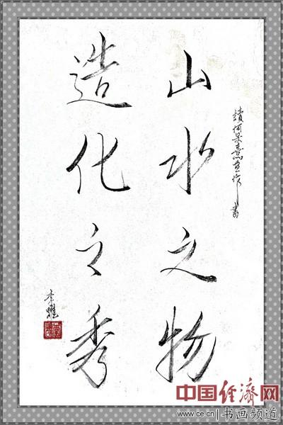 七旬隐士李耀读何�F熹(Anika He)绘画后书写《山水之物 造化之秀》  li yao