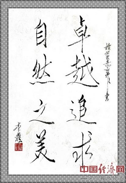 七旬隐士李耀读何�F熹(Anika He)绘画后书写《卓越追求 自然之美》 li yao