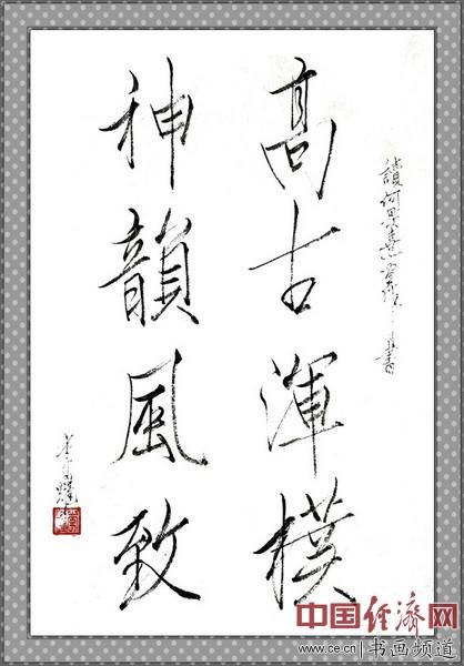 七旬隐士李耀读何�F熹(Anika He)绘画后书写《高古浑朴 神韵风致》 li yao