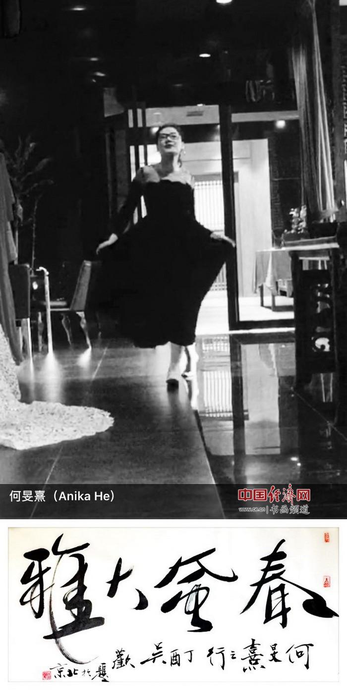 吴欢为何�F熹(Anika He)题字《春风大雅》