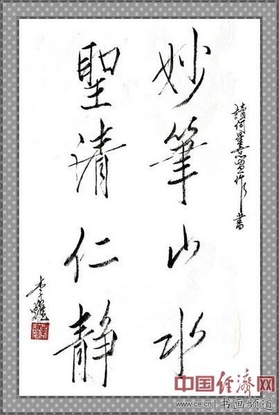七旬隐士李耀读何�F熹(Anika He)绘画后书写《妙笔山水 �}清仁静》li yao