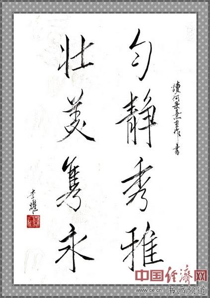 七旬隐士李耀读何�F熹(Anika He)绘画后书写《匀静秀雅 壮美隽永》 li yao