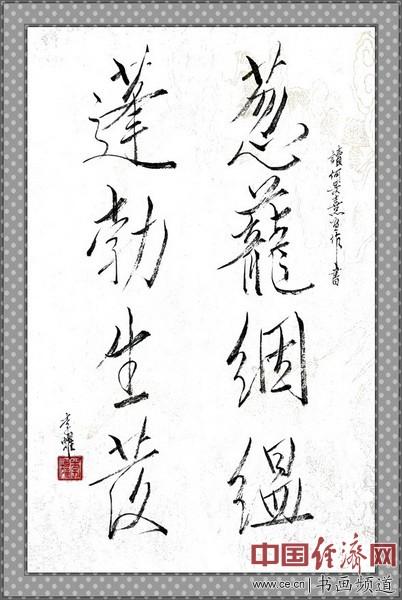 七旬隐士李耀读何�F熹(Anika He)绘画后书写《葱胧�s� 蓬勃生发》li yao
