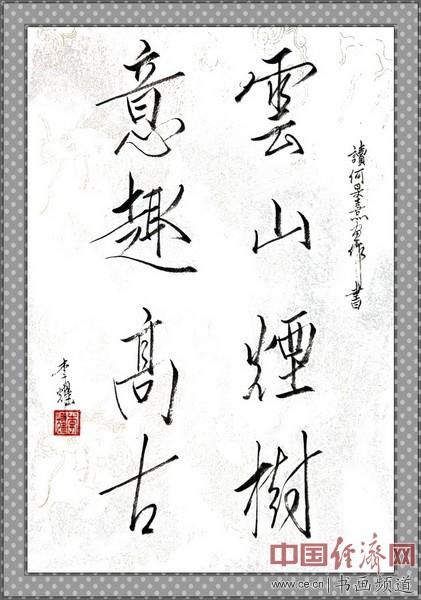 七旬隐士李耀读何�F熹(Anika He)绘画后书写《云山烟树 意趣高古》li yao