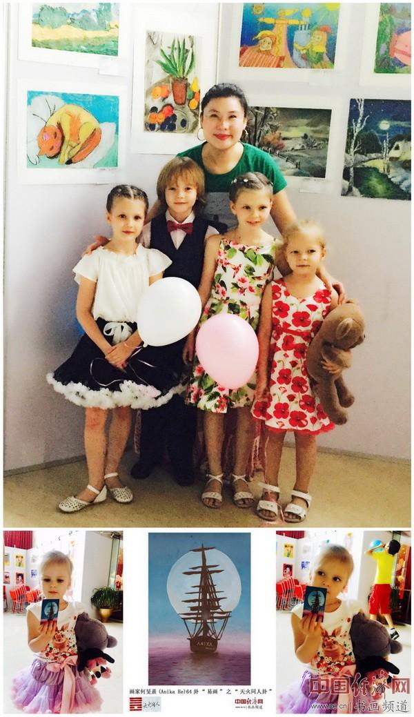 何�F熹(Anika He)和俄罗斯的小朋友们一起过6.1儿童节children's day