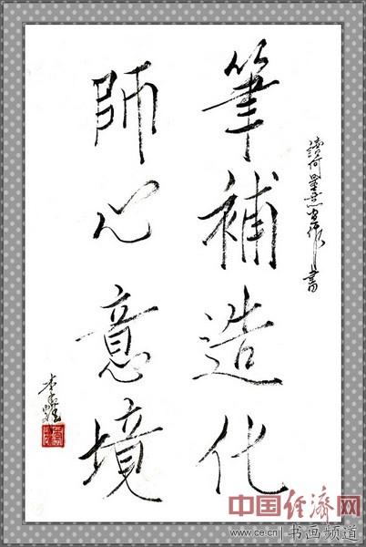 七旬隐士李耀读何�F熹(Anika He)绘画后书写《笔�a造化 师心意境》 li yao