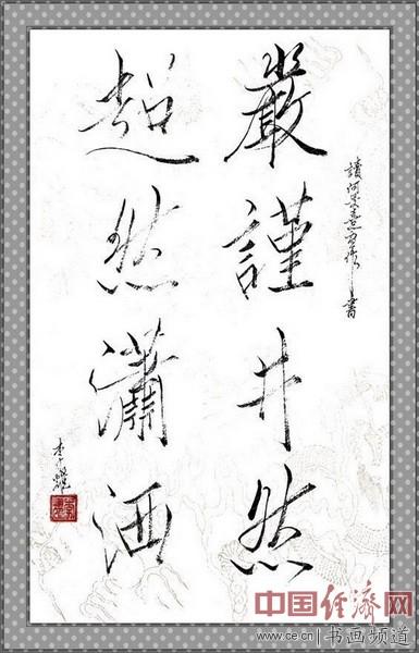 七旬隐士李耀读何�F熹(Anika He)绘画后书写《严谨井然 超然潇洒》