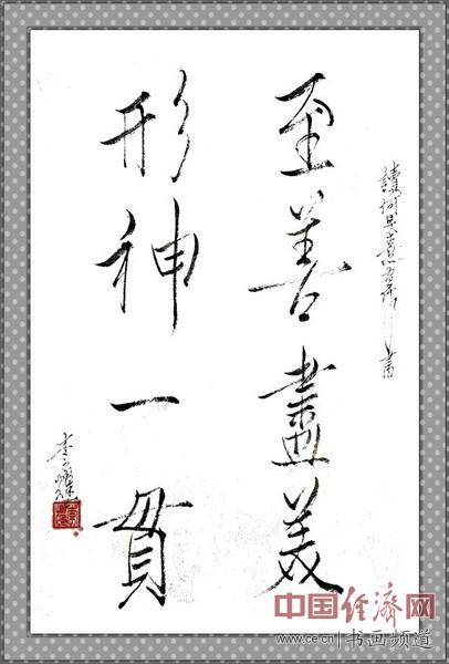 七旬隐士李耀读何�F熹(Anika He)绘画后书写《至善尽美 形神一贯》