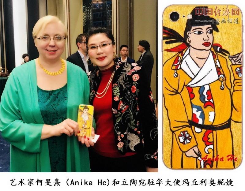 何�F熹(Anika He)与国际友人交流艺术延伸品手机壳及绘画艺术组图