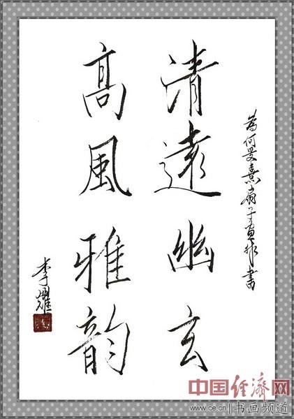 七旬隐士李耀读何�F熹(Anika He)绘画后书写《清远幽玄 高风雅韵》 li yao