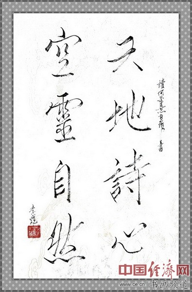 七旬隐士李耀读何�F熹(Anika He)绘画后书写《天地诗心 空灵自然》 liyao