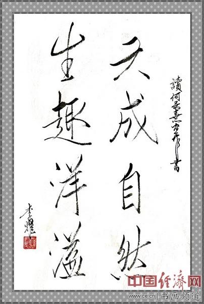 七旬隐士李耀读何�F熹(Anika He)绘画后书写《天成自然 生趣洋溢》 li yao