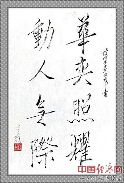 七旬隐士李耀读何�F熹(Anika He)绘画后书写《华奕照耀 动人无际》 liyao