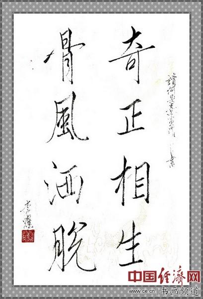 七旬隐士李耀读何�F熹(Anika He)绘画后书写《奇正相生 骨风洒脱》li yao