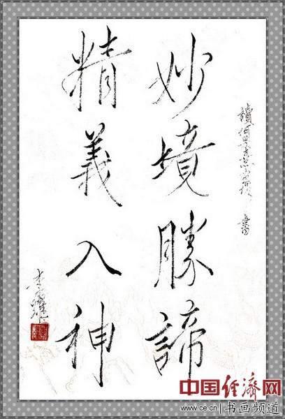 七旬隐士李耀读何�F熹(Anika He)绘画后书写《妙境胜�B 精意入神》