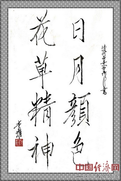 七旬隐士李耀读何�F熹(Anika He)绘画后书写《日月颜色 花草精神》