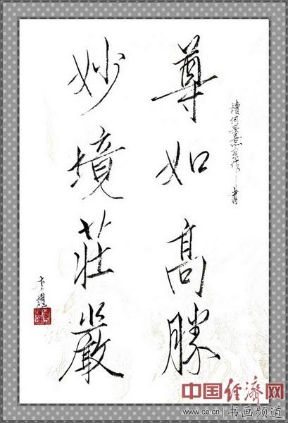 七旬隐士李耀读何�F熹(Anika He)绘画后书写《尊如高胜 妙境庄严》
