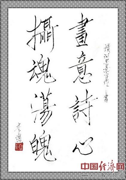 七旬隐士李耀读何�F熹(Anika He)绘画后书写《画意诗心 摄魂荡魄》li yao