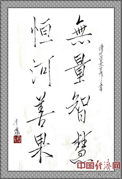 七旬隐士李耀读何�F熹(Anika He)绘画后书写《无量智慧恒河善果》li yao