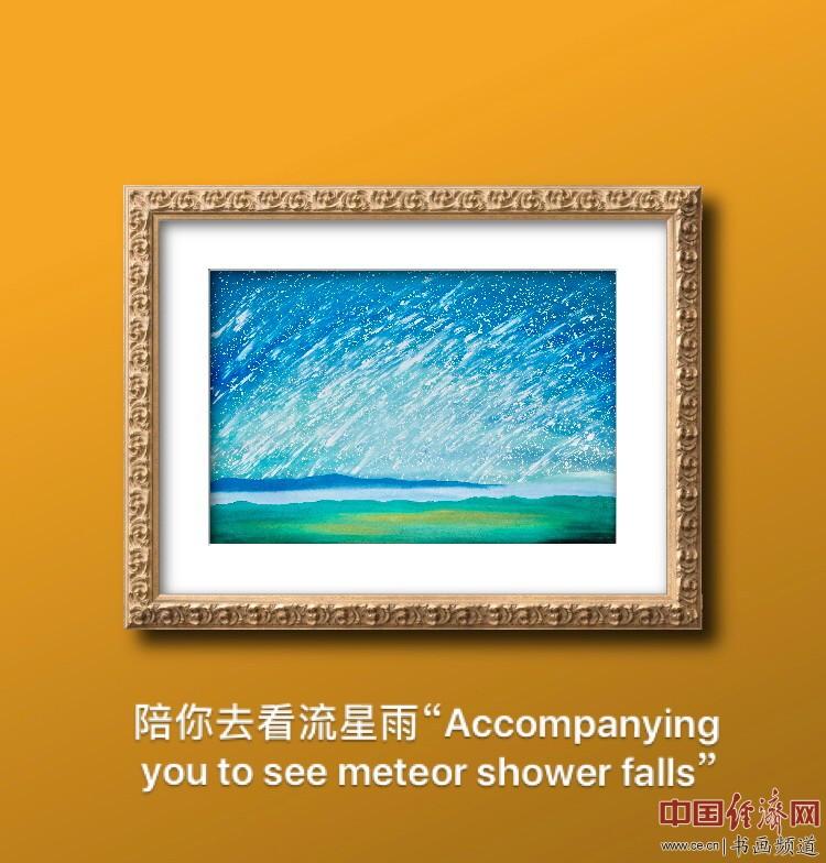 艺术家何�F熹(Anika He) 绘画作品《陪你去看流星雨》