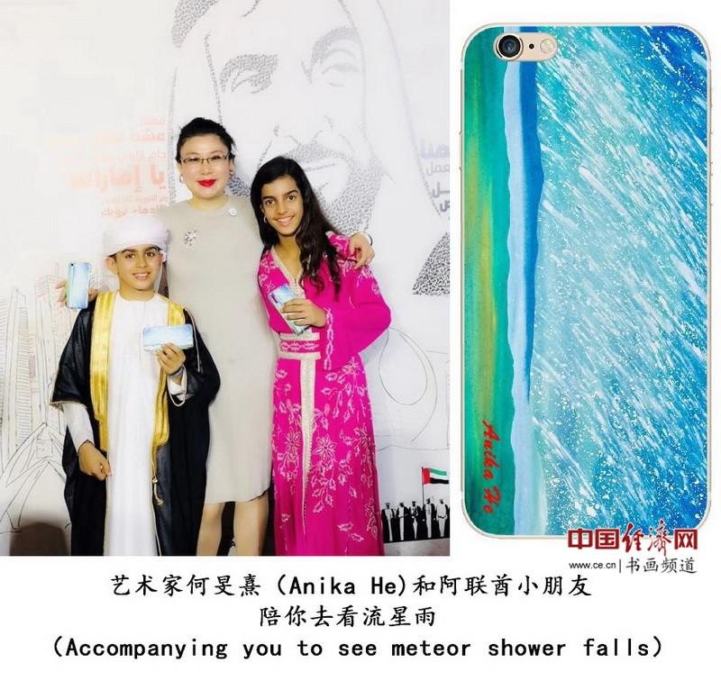艺术家何�F熹(Anika He)和阿联酋小朋友画作《陪你去看流星雨》