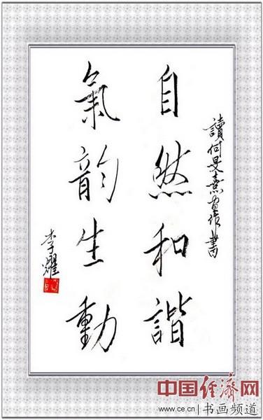 七旬隐士李耀读何�F熹(Anika He)绘画后书写《自然和谐 气韵生动》