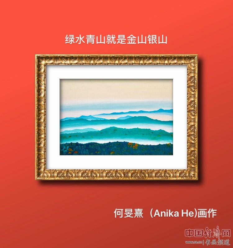 """""""绿水青山就是金山银山""""艺术家何�F熹(Anika He)画作"""