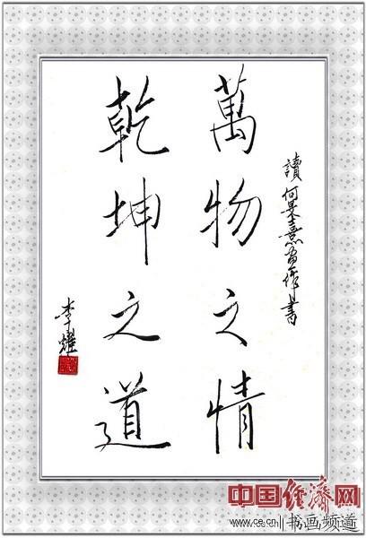 """七旬隐士李耀读何�F熹(Anika He)64卦""""易画""""后书写《万物之情 乾坤之道》li yao"""
