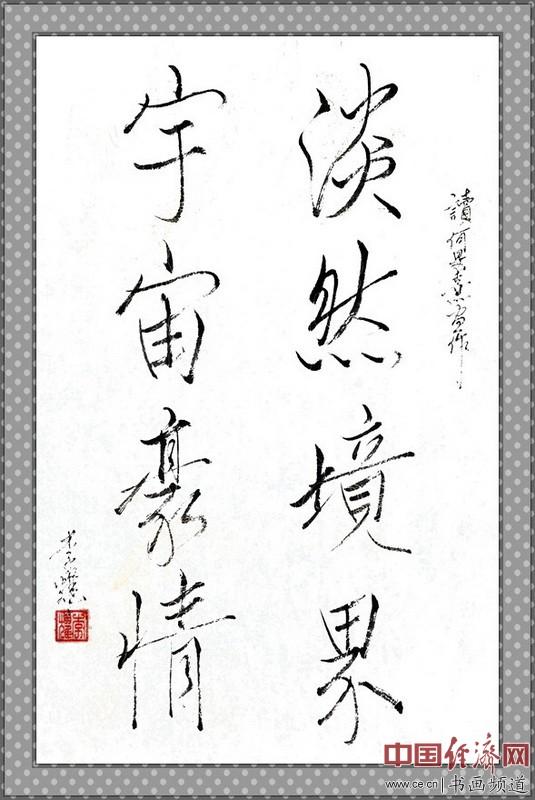 七旬隐士李耀读何�F熹(Anika He)绘画后书写《淡然境界 宇宙豪情》li yao
