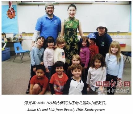 何�F熹(Anika He)和比佛利山庄幼儿园的小朋友们。
