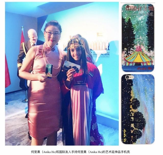 艺术家何�F熹(Anika He)和国际友人