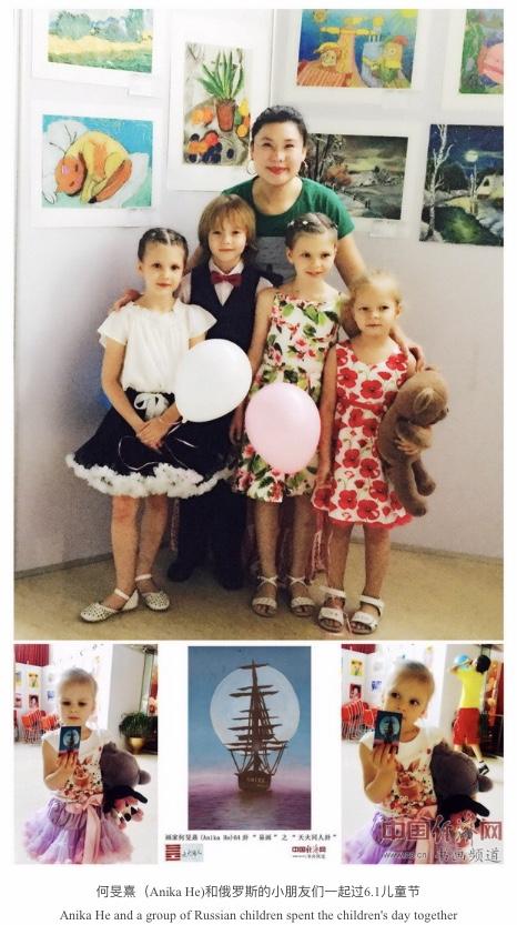 何�F熹(Anika He)和俄罗斯的小朋友们一起过6.1儿童节