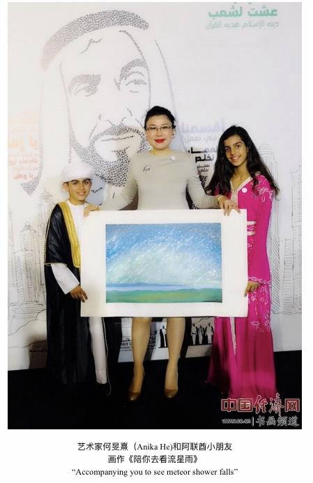 艺术家何�F熹(Anika He)和阿联酋小朋友