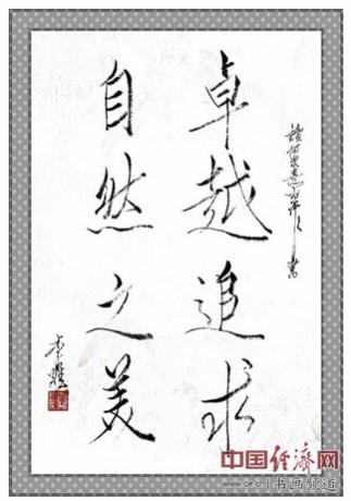 七旬隐士李耀读何�F熹(Anika He)绘画后书写《卓越追求 自然之美》