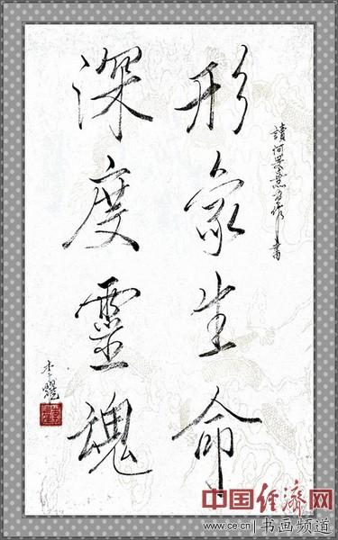 七旬隐士李耀读何�F熹(Anika He)绘画后书写《形象生命 深度灵魂》li yao