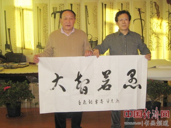 原国防部部长梁光烈(左)写书法《大智若愚》赠与著名书画家朱伯芳(左)