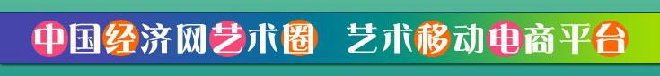 中国经济网艺术圈