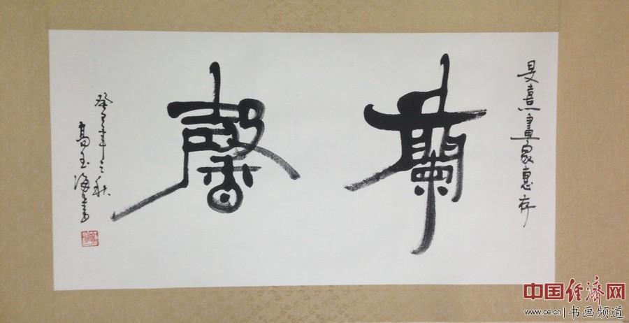 著名篆刻书法家高玉海先生题《�m馨》二字赠与何�F熹女士