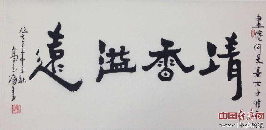 著名篆刻书法家高玉海先生书写《清香溢远》赠与何�F熹