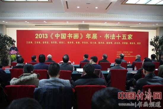 2013《中国书画》年展・书法15家展在北京全国政协礼堂开幕 中国经济网记者李冬阳摄