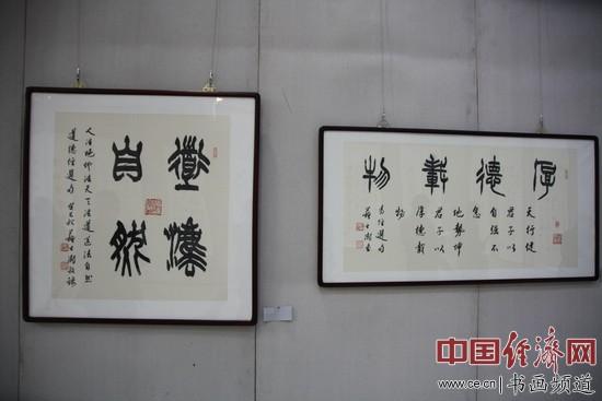 苏士澍书法在现场展出 中国经济网记者李冬阳摄