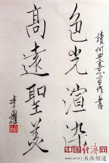 七旬隐士李耀读何�F熹绘画后写书法《色光渲染 高远�}美》(written by seventy yea