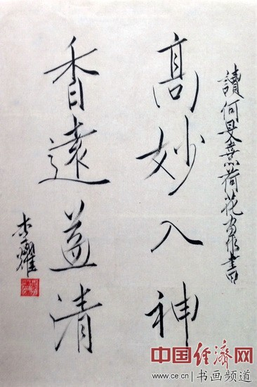 七旬隐士李耀读何�F熹绘画《荷花》后写书法《高妙入神 香远益清》(written by seventy