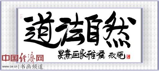 """宋汉晓先生为何�F熹""""易画""""题词"""