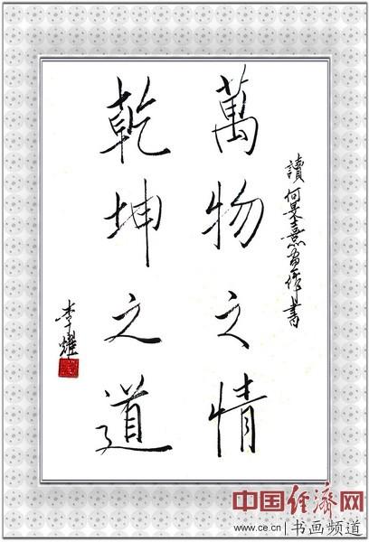"""七旬隐士李耀读何�F熹(Anika He)64卦""""易画""""后书写《万物之情 乾坤之道》(written"""