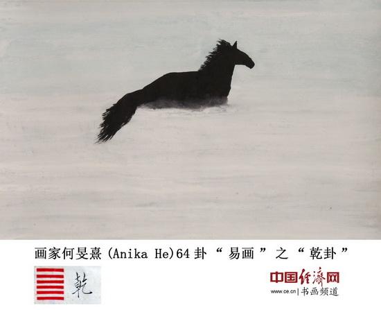 """画家何�F熹(Anika He)64卦""""易画""""之""""乾卦"""" 中国经济网记者李冬阳摄影并制图"""