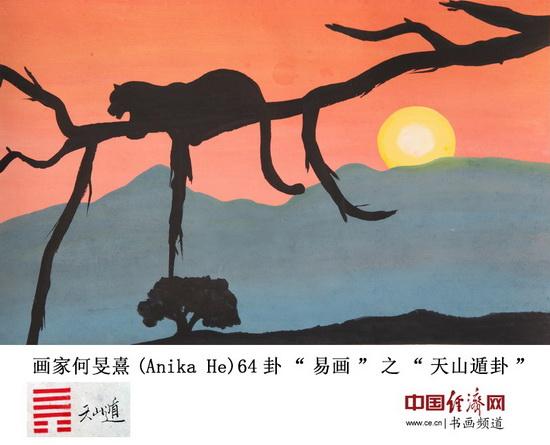 """画家何�F熹(Anika He)64卦""""易画""""之""""天山遁卦"""" 中国经济网记者李冬阳摄影并制图"""