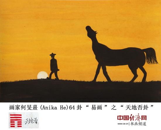 """画家何�F熹(Anika He)64卦""""易画""""之""""天地否卦"""" 中国经济网记者李冬阳摄影并制图"""