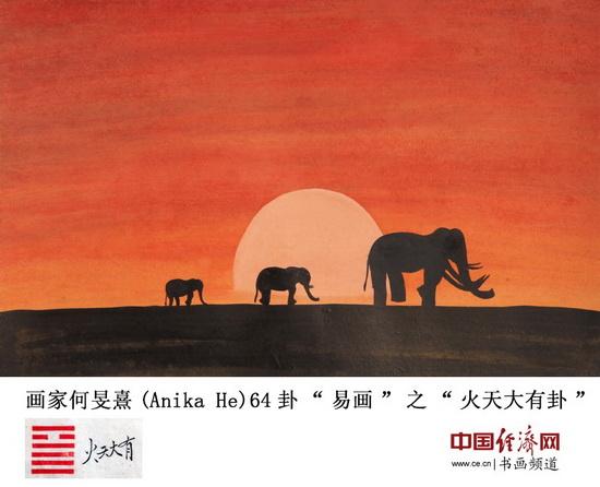 """画家何�F熹(Anika He)64卦""""易画""""之""""火天大有卦"""" 中国经济网记者李冬阳摄影并制图"""