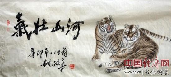 郑碎孟《百虎图》长卷局部,国画大师姚治华题字《气壮山河》。